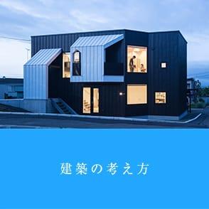 建築の考え方