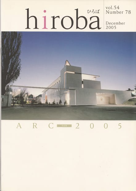 hiroba vol.54 Number78 2005 December(社団法人北海道建築設計事務所協会刊) コンペ受賞作掲載