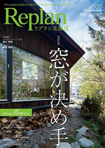 Replan(リプラン)北海道VOL.105 (札促社刊)