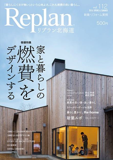 Replan(リプラン)北海道VOL.112 (札促社刊)