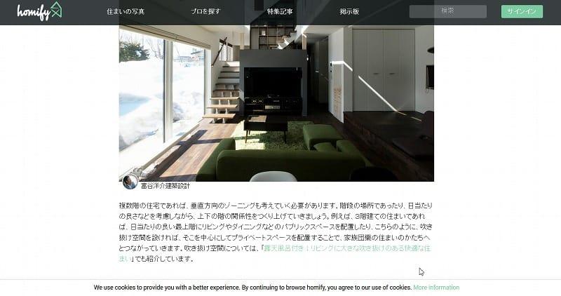 ウェブサイトの「homify」内記事にて、「中二階が繋ぐ家」が紹介されています。