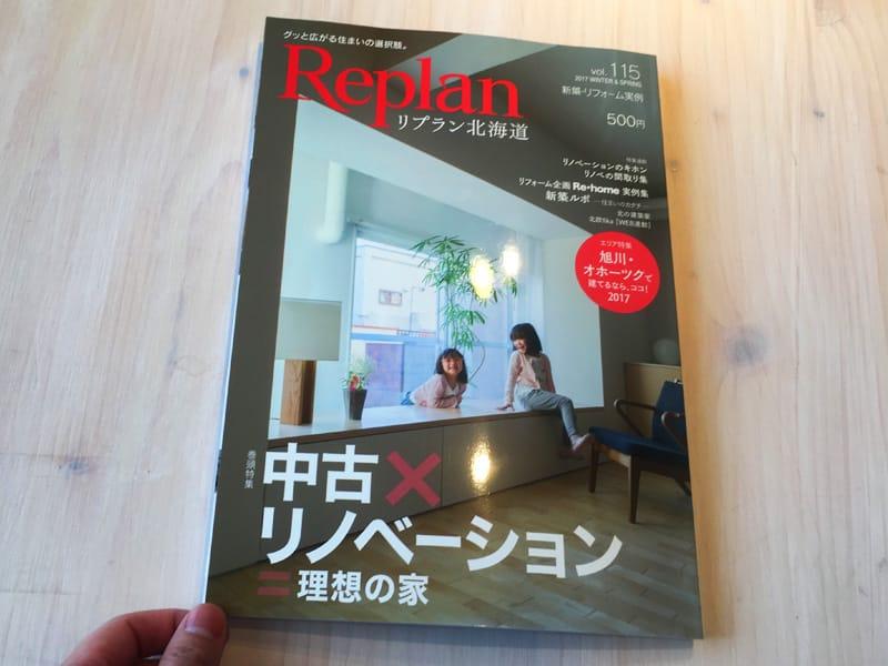 12月28日 発売 リプラン北海道vol.115  2017冬春号 に「四分円階段が繋ぐ家」が掲載されています。