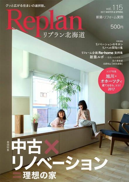 Replan(リプラン)北海道VOL.115 (札促社刊)