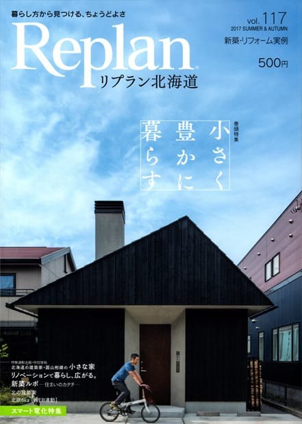 Replan(リプラン)北海道VOL.117 (札促社刊)
