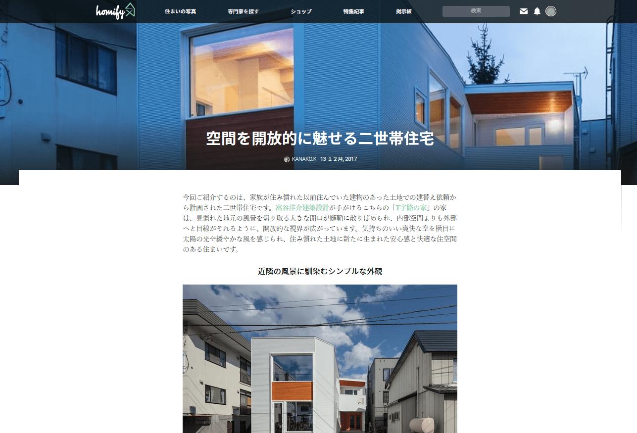 T字路の家 富谷洋介建築設計 注文住宅 homify