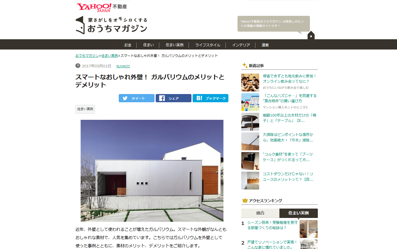 yahoo 富谷洋介建築設計 注文住宅