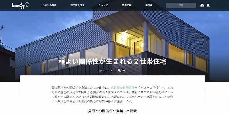 ウェブサイトの「homify japan」内記事にて、「灯台の家」が紹介されています。