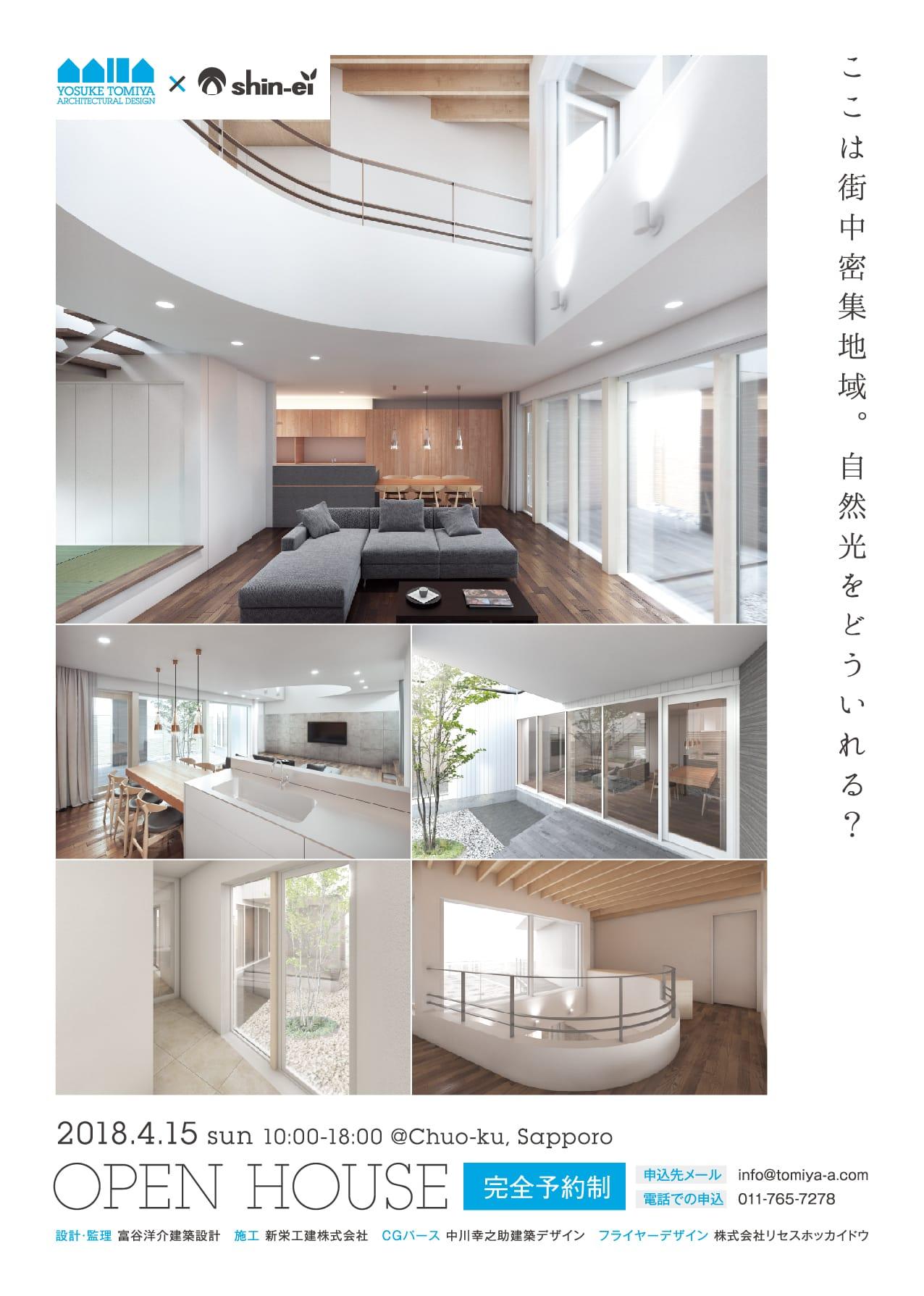 集光の家オープンハウスチラシ