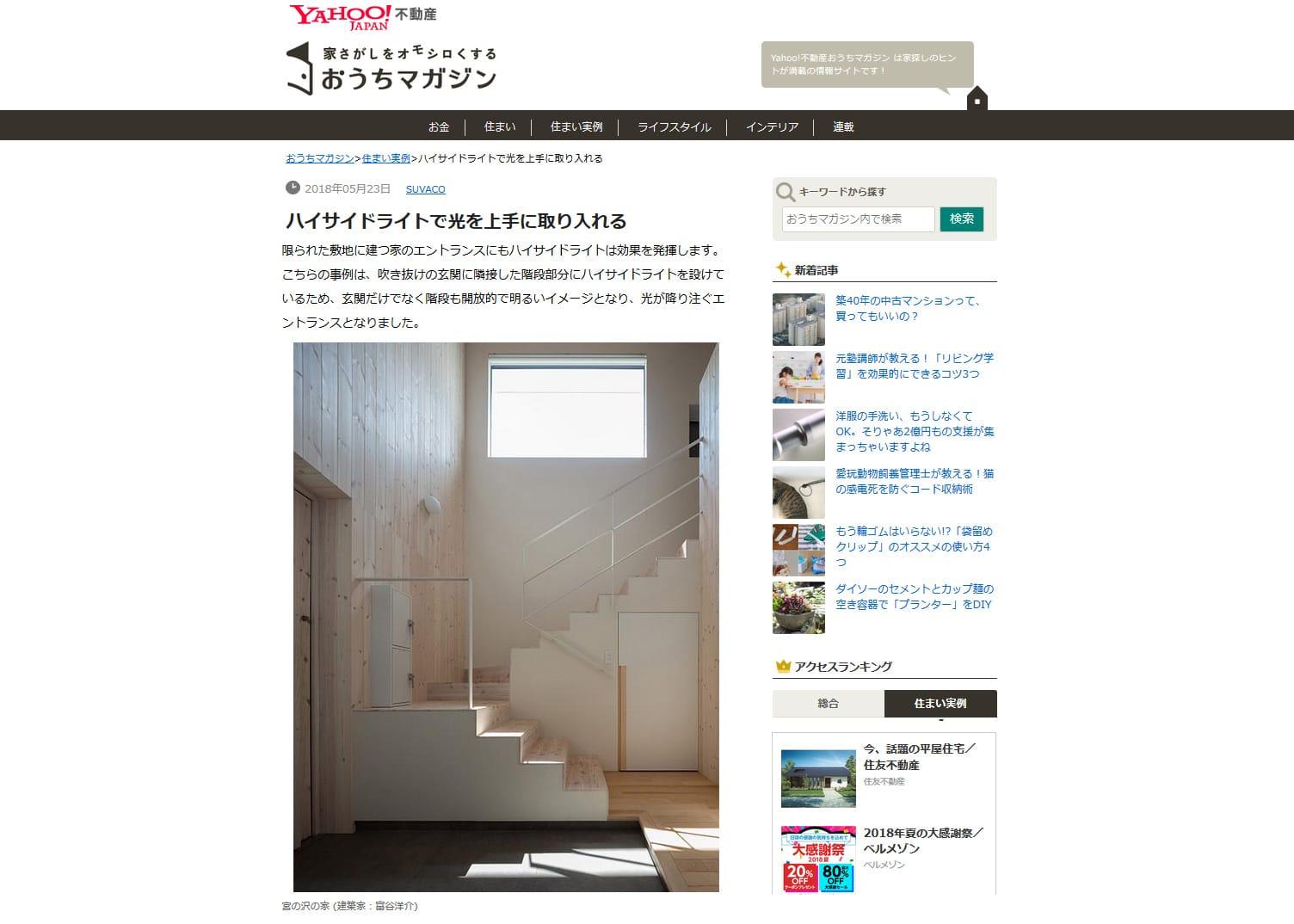 Yahoo!不動産 おうちマガジン記事に「宮の沢の家」が紹介されています。