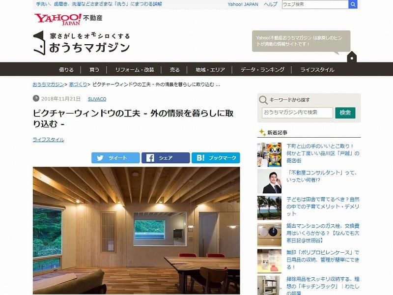 「Yahoo!不動産 家さがしを面白くする おうちマガジン」内記事にて、「宮の沢の家」が紹介されています。「ピクチャーウィンドウの工夫 – 外の情景を暮らしに取り込む」