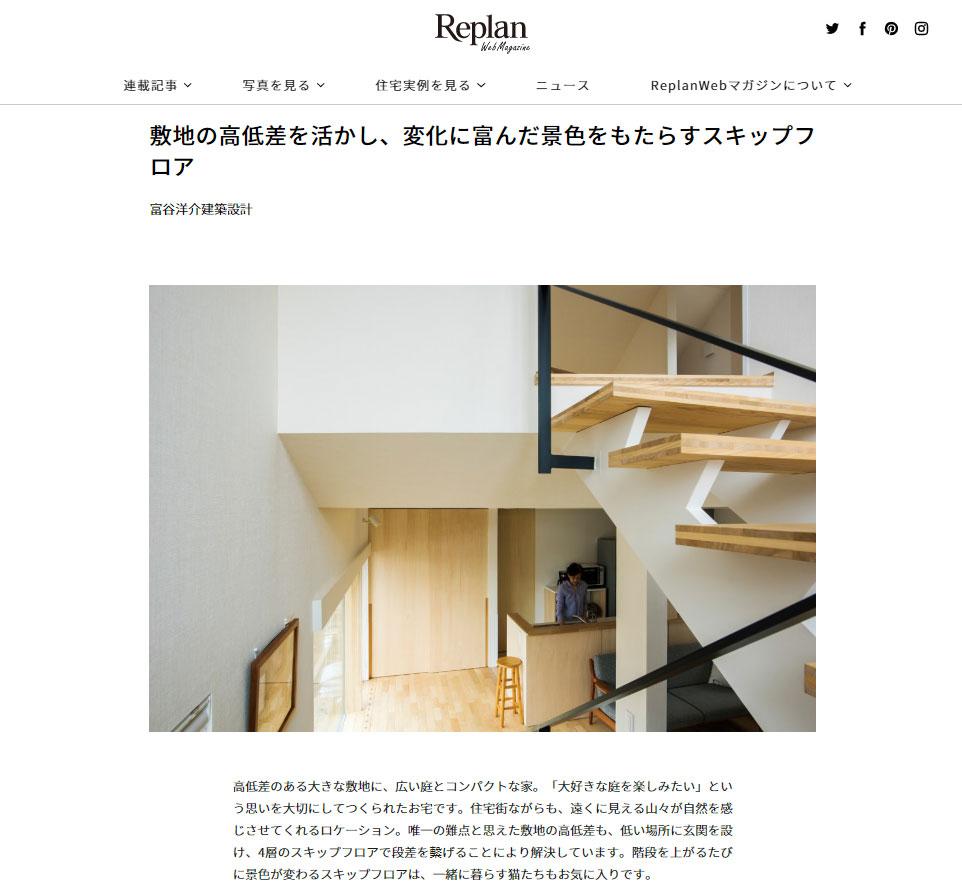 ReplanWeb マガジンに「段差を繋ぐ家」が掲載されています。