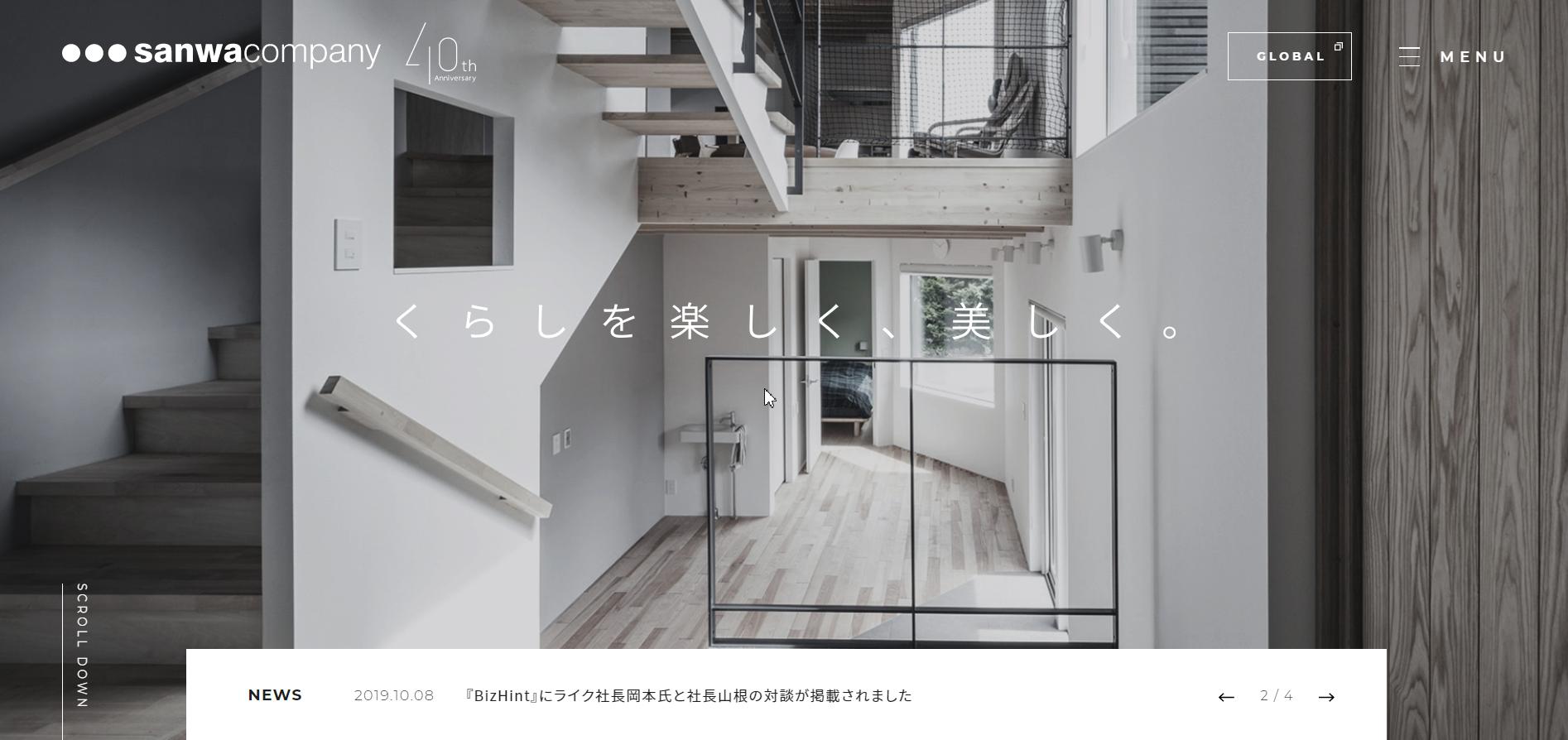 株式会社サンワカンパニーのコーポレートサイトのトップページイメージ