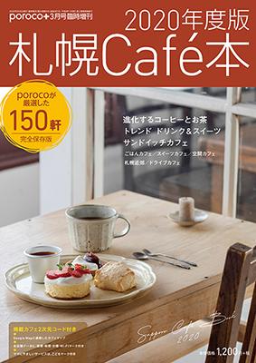 poroco ポロコ 「2020年札幌Cafe本」  (株式会社えんれいしゃ刊)