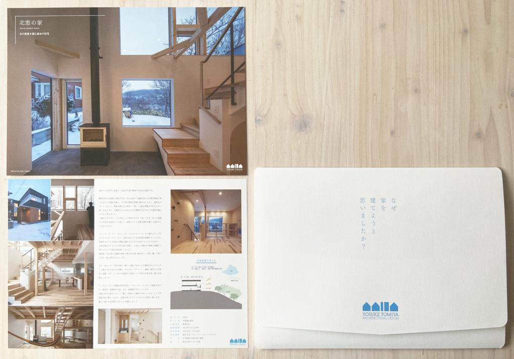 富谷洋介建築設計<br /> カタログを更新しました。