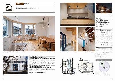 「カフェとレストランデザイン2020」(アルファブックス 刊)