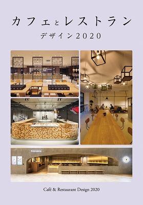 「カフェとレストランデザイン2020」(アルファブックス 刊)<br /> alpha books・株式会社アルファ企画<br />