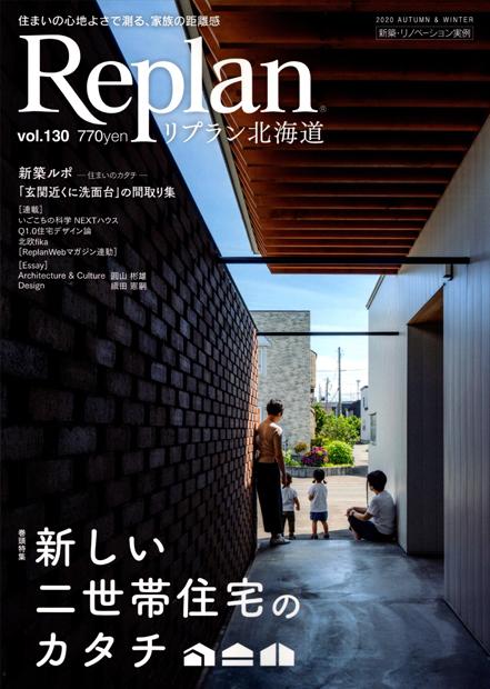 Replan北海道VOL.130  9月29日発売・2020年秋冬号に「Slash」が掲載されています。
