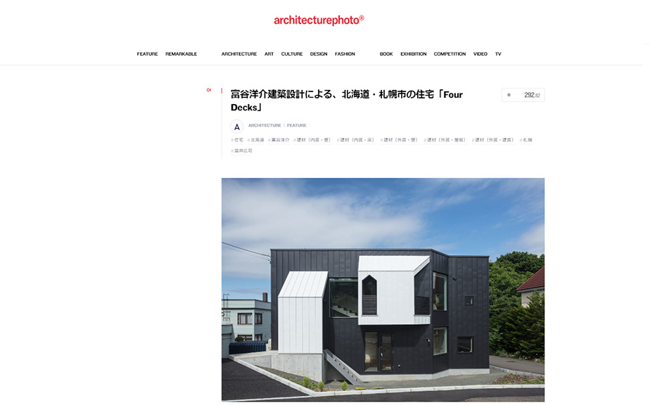 architecturephoto.net(ウェブサイト|日本)「Four Decks」