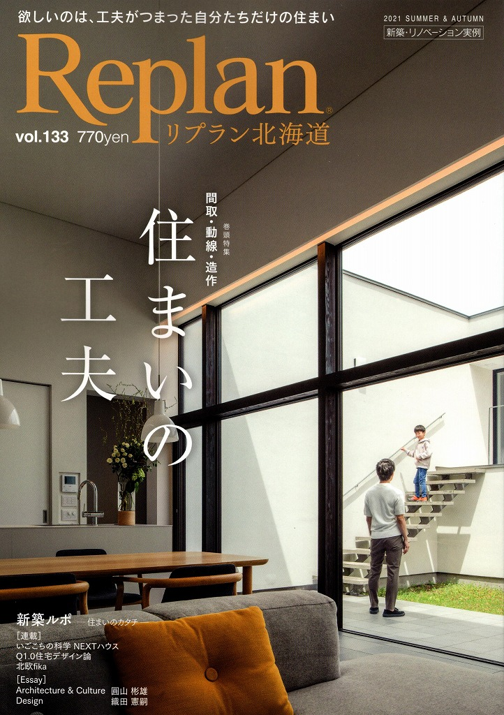 Replan北海道VOL.133  6月26日発売・2021年夏秋号に「Four Decks」が掲載されています。